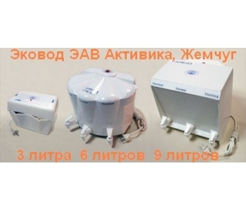 Лучший бесфильтровый очиститель воды Эковод 6, 3 и 9 литров Жемчуг. Фильтр для воды.