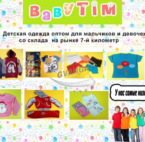 """Магазин детской одежды оптом """"Babytim"""""""