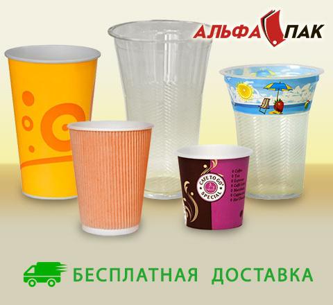 Одноразовые бумажные и пластиковые стаканы