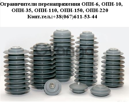 Ограничители перенапряжения ОПН-6, ОПН-10