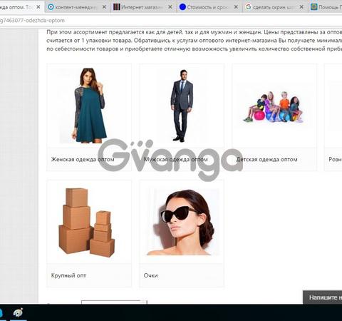 Оптовый магазин одежды, обуви и аксессуаров по ценам ниже рыночных