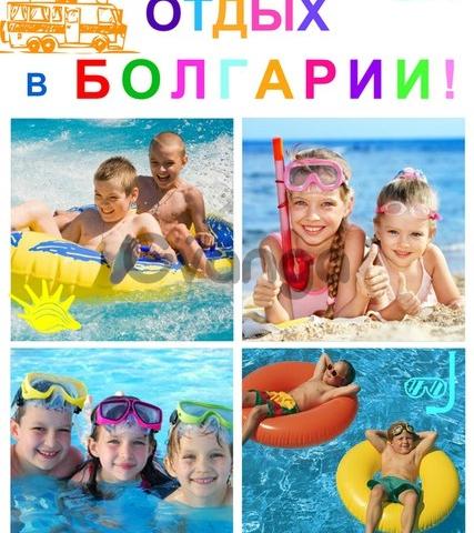 отдых детей  в Болгарии
