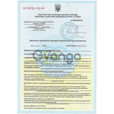 Професійна допомога в отриманні висновків СЕС МОЗ України. Сертифікати на імпортну та вітчизняну про