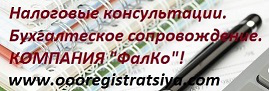 Регистрация ООО и ИП. Быстро и качественно.