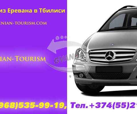 Трансферы из Еревана Аэропорта в Тбилиси