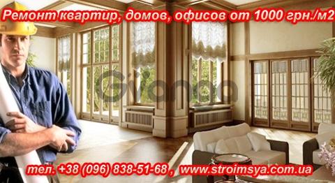 Выполняем комплексный ремонт квартир, офисов, магазинов, домов, коттеджей, дач,   складов. Киев, обл