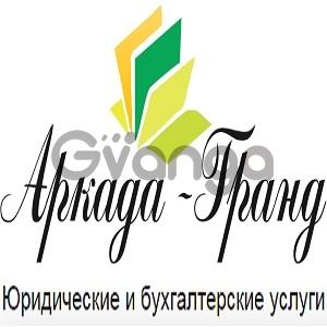 Юридические и бухгалтерские услуги 2016 Одесса