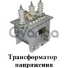 Трансформаторы напряжения НАМИ-6У3