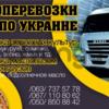 Грузоперевозки по городу. Киев