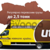 Грузоперевозки, доставка грузов, перевозка домашних вещей Днепропетровск, Киев, Кривой Рог