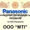 Установка АТС Panasonic с гарантией 5 лет