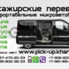 Заказ, аренда микроавтобуса по Украине, в Россию, пассажирские перевозки в Россию. Перевезти вещи в Россию.