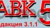 Новинки сметных программ Украины АВК (все редакции), АВК-5