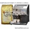 Кофемашина+кофе от 240грн. в месяц.