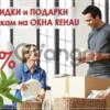 Окна REHAU в Киеве  Скидки и Подарки