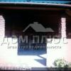 Продается дом 4-ком 240 м² Малиновая