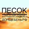 Продажа песка в Ростове-на-Дону.