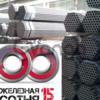 Нержавеющие трубы со склада - Импортные и Отечественные