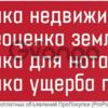 Оценка транспортных средств в Туле.