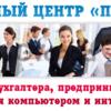 Бухгалтерські курси з нуля +1С 8.3 Київ Шевченковський район  НЦ ПУЛЬС
