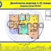 Продается квартира 2-ком 68 м² ул. Драгоманова, 4а