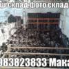 Самый крупный склад шин бу в Киеве и области!