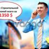 Продаем готовые Строительные Компании с Лицензиями СС 2 и НДС - всего от 1350 $