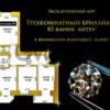 3-к в Ирпене новостройка ЖК КАРАТ, прямая продажа