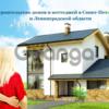 Строительство домов и коттеджей в СПб и Ленинградской области