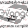 Прием бу аккумуляторов акб дорого  Екатеринбург