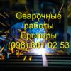 Сварочные работы Бровары 0986010253