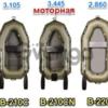 Продаём надувные лодки фирмы Барк, лодки под мотор - скромная цена.