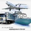 Международные перевозки, таможенное оформление от 1 кг, любым видом транспорта