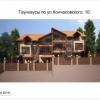 Продается таунхаус 4-ком 168 м² Кончаловского, 10