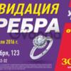 Серебряные украшения от 99 рублей