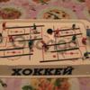 Хоккей настольная игра.  Киев. Украина.