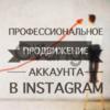Профессиональное продвижение в instagram