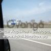 Такси Харьков-Белгород. Заказать микроавтобус из Харькова в Белгород. Машина такси Белгород-Харьков.