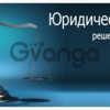 Качественные юридические услуги в Ижевске с гарантией