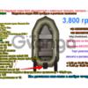 Продам двухместную надувную лодки Барк B - 230CN