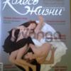 """Продаются журналы """"Колесо Жизни"""""""