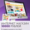 Разработка полноценного интернет магазина