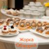 Организация выездного кофе-брейка в Киеве