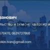 Строительство и ремонт квартир домов