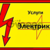 Услуги электрика быстро, качественно, недорого и с гарантией