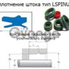 Пневматические манжеты, сальник, уплотнения штока серия LSPINUA