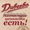Продукция Дивеевского МК оптом от производителя