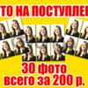 Фото абитуриентам! Йошкар-Ола 30шт. всего 200 руб.