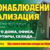 Видеонаблюдение Киев, Бровары. Установка, продажа, обслуживание