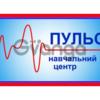 Викладач бухгалтерських курсів в комплексі з 1С 8.2 Київ НЦ ПУЛЬС